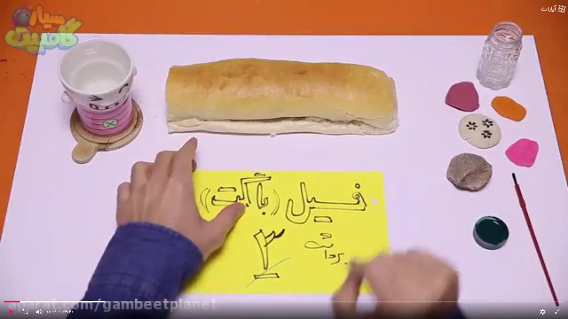 ساخت ماکت فسیل با خمیر نان