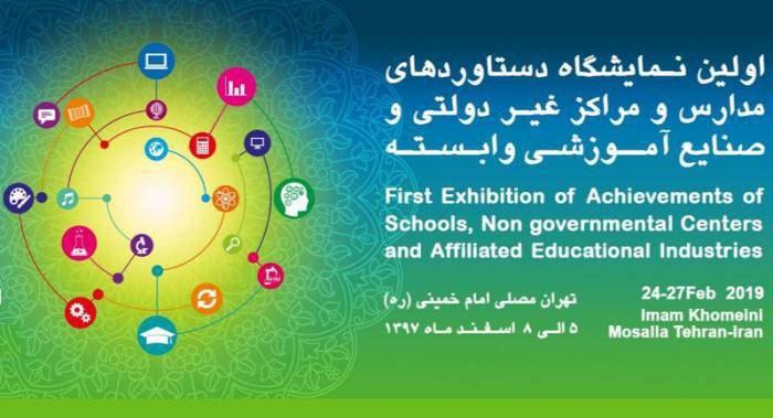 نمایشگاه دستاوردهای مدارس
