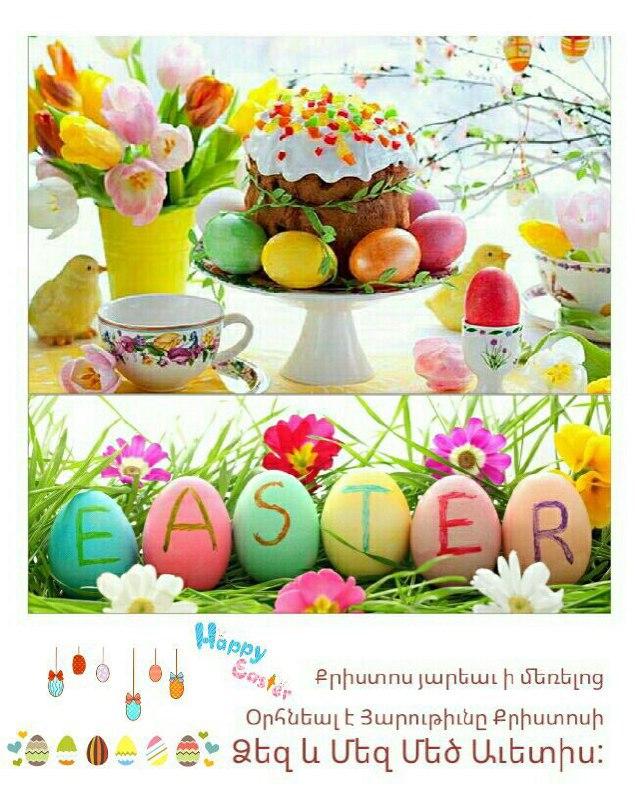 عید پاک
