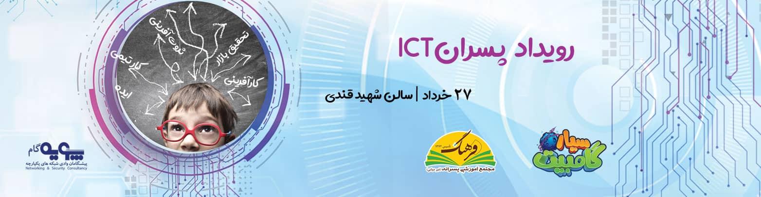 پسران ICT